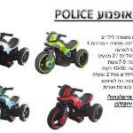 אופנוע 3 גלגלים ממונע POLICE 6V קטן 2