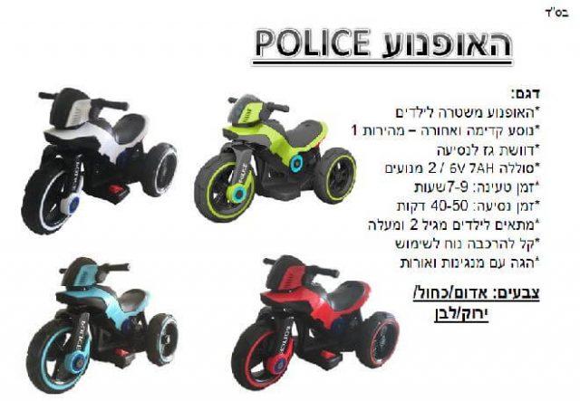 אופנוע 3 גלגלים ממונע POLICE 6V 2