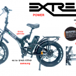 EXTREM POWER FAT BIKE 15.6AH קטן 8